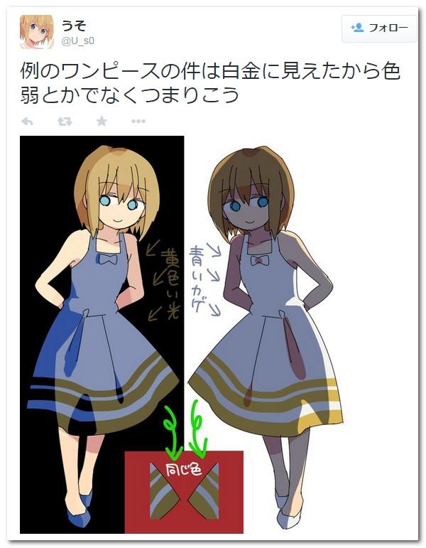 画像】青と黒?白と金?ドレスの色の見え方と理由 右脳派左脳派